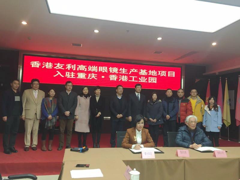 重庆(香港)友利光学有限公司正式签约落户重庆·香港工业园